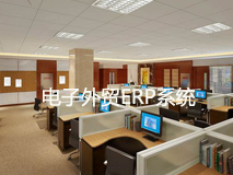 电子外贸ERP系统